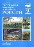 География. Население и хозяйство России. Учебник, 9 класс