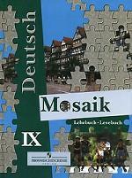 Mosaik. Мозаика. 9 класс. Книга для чтения
