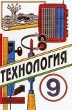 Технология: учебник для учащихся 9 класса