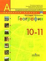 География. 10-11 класс