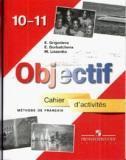 Французский язык. Сборник упражнений к учебнику французского языка для 10-11 классов