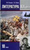 Литература XIX в. 10 класс. Часть 2: Учебник для общеобразовательных учреждений