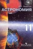 Астрономия: Учебник для 11 класса