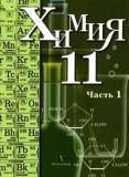 Химия. 11 класс. Часть 1