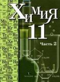 Химия. 11 класс. Часть 2