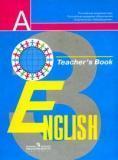 Английский язык. Книга для учителя. 3 класс