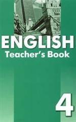 Книга для учителя к учебнику английского языка для 4 класса общеобразовательных учреждений