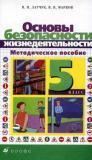 Основы безопасности жизнедеятельности, 5 класс. Методическое пособие