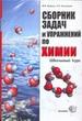 Химия. Сборник задач и упражнений. Школьный курс. 8-11 классы