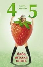 45 - баба ягодка опять