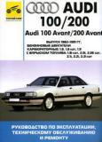 Audi 100 Avant - 200 Avant: Выпуск 1982-1991 гг