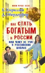 Как стать богатым в России, или Чему не учат в  российских школах