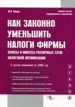 Как законно уменьшить налоги фирмы. Плюсы и минусы различных схем ухода от налогов. 6-е изд., перераб и доп. Лукаш Ю.А