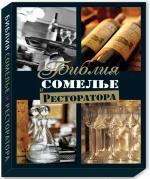 Федор Евсевский. Библия сомелье и ресторатора (подарочное издание) 150x179