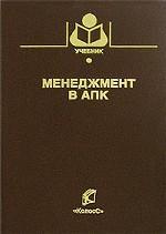 Менеджмент в АПК