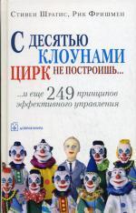 С десятью клоунами цирк не построишь