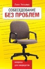 Собеседование без проблем: Вопросы для кандидатов