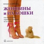 Женщины и их кошки: как определить характер женщины по ее кошке