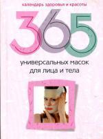 365 универсальных масок для лица и тела. Смирнова Л.Н