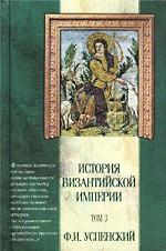 История Византийской империи. Том 3. Период Македонской династии (867-1057 гг)