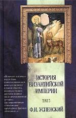 История Византийской империи. Том 5. Отдел 8. Ласкари и Палеологи