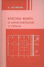 Красная книга о многообразиях и схемах