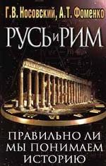 Русь и Рим. Правильно ли мы понимаем историю Европы и Азии? Книга 1