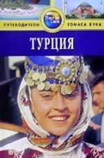 Турция. Путеводитель