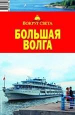 Большая Волга. Путеводитель