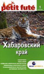 Хабаровский край. Путеводитель. 1-е изд