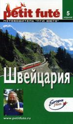 Швейцария. Путеводитель. 5-е издание