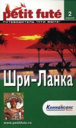Шри-Ланка. Путеводитель. 2-е изд. Скоробогатько К