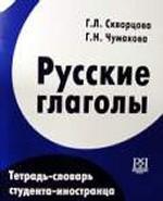 Русские глаголы. Тетрадь-словарь студента-иностранца