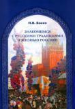 Знакомимся с русскими традициями и жизнью россиян. Переизд