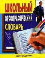 Словарь школьный орфографический