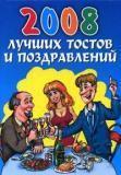 2008 лучших тостов и поздравлений: Золотая книга тостов и поздравлений