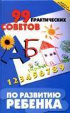 99 практических советов по развитию ребенка