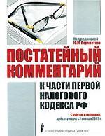 Постатейный комментарий к части 1 Налогового кодекса РФ с учетом изменений, действующих с 1 января 2007 г