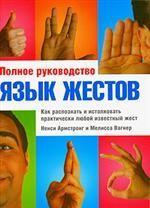 Полное руководство. Язык жестов. Как распознать и истолковать практически любой известный жест
