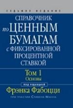 Справочник по ценным бумагам с фиксированной процентной ставкой, 7-е издание, том 1. Основы