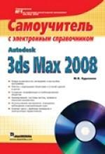 Autodesk 3ds Max 2008. Самоучитель с электронным справочником