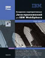 Создание корпоративных Java-приложений для IBM WebSphere (+ DVD-ROM)
