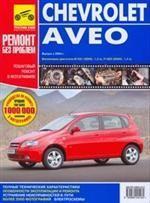 Chevrolet Aveo с 2004 г. Пошаговый ремонт в фотографиях