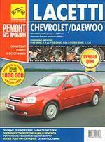 Chevrolet Lacetti: Выпуск с 2004 г. Daewoo Lacetti: Выпуск с 2003 г
