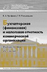 Бухгалтерская (финансовая) и налоговая отчетность коммерческой организации 2-е издание