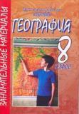 География, 8 класс