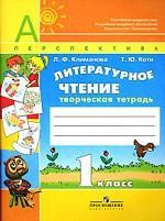 Литературное чтение. Творческая тетрадь. 1 класс