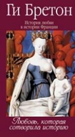 История любви в истории Франции Кн1: Любовь,