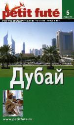 Дубай. Путеводитель. 5-е изд. Скоробогатько К