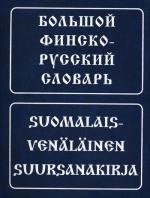 Большой финско-русский словарь. 7-е изд.. Вахрос И., Щербаков А